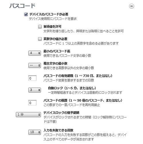 iPhone構成ユーティリティーの設定