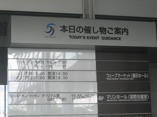 夏控兩衝(大阪+新潟) 235