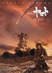101113 - 真人電影版《宇宙戰艦大和號》將在12/31來台灣盛大首映!