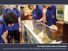 พิพิธภัณฑ์เงินโบราณ วัดสามเดือน จังหวัดพิษณุโลก