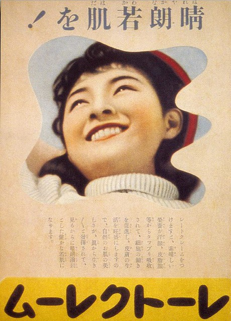 Japanese Cosmetics, 1940s