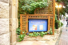 青山ユニマット美術館