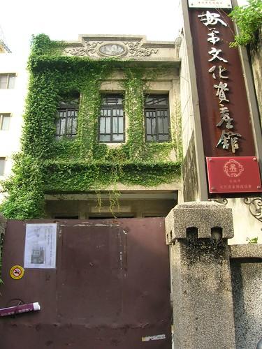 台南遊-安平文化資產館