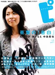 ピクトアップ no.64 表紙