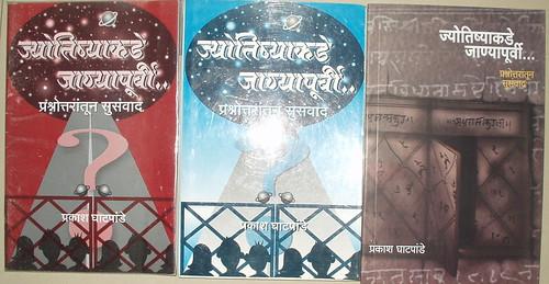 Jyotishakade Janyapurvee