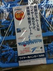 ピンチハンガー買った! 11/8