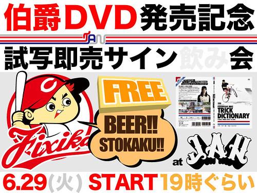 伯爵 DVD発売記念 試写即売サイン飲み会