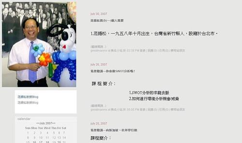 范揚松教授Blog