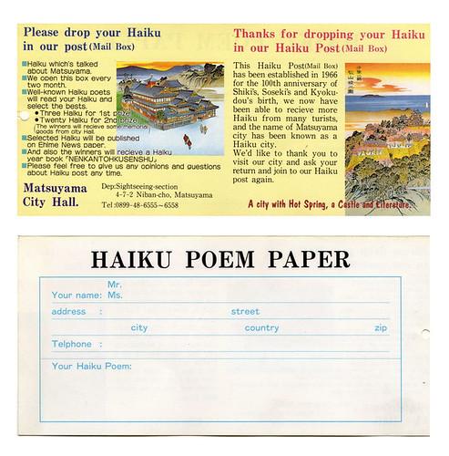 日本松山市徘句徵稿卡片(英文版)正反面
