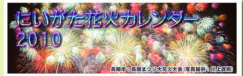 にいがた花火大会カレンダー2010/新潟県公式観光情報サイト にいがた観光ナビ