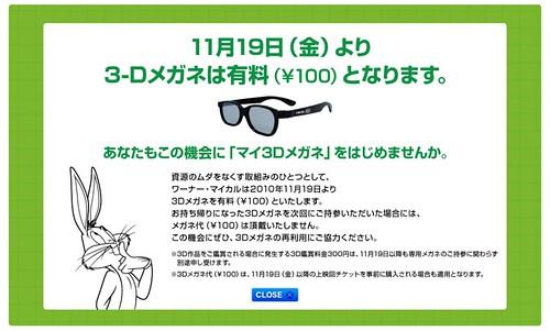 3Dメガネ有料化のお知らせ|ワーナー・マイカル・シネマズ