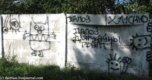 minsk_opposition_graffiti_1