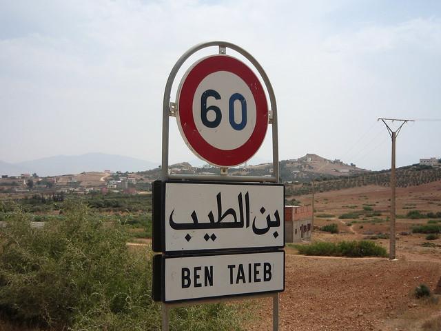 Camino de Ben Tieb, donde se refugiaron las topas españolas supervivientes del Desastre de Anual el 22 de Julio de 1921.