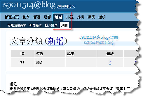 wordpress2.3新功能介紹-6