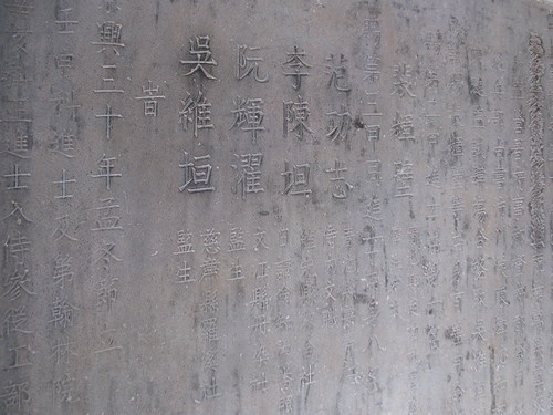 Chinese writing at the Temple of Literature in Vietnam.
