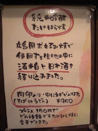 たまゆら焼き お好み焼き ほり川(堀川)メニュー2