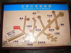安東坑道動線圖