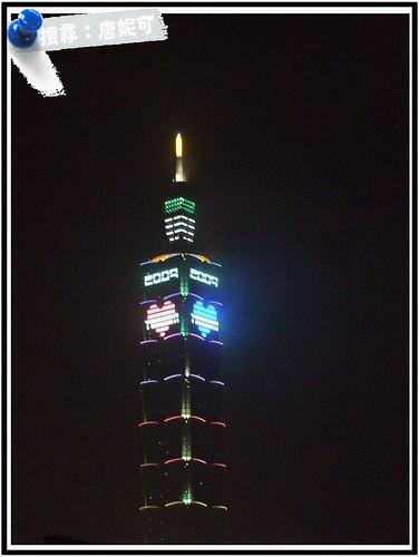 20081231_跨年看101煙火_11 by 唐妮可☆吃喝玩樂過生活.