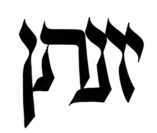 "hebrew tattoo ""Jonathan"""