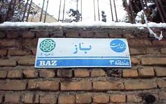 bonbast_baz[1] (high_court) Tags: sex democracy iran islam  democrat   zan irani seks   emam rahbar     azad khamenei    khomeini zendan sepah    eadam  entezami dokhtar      eslami ezdevaj mollah eslam   akhond  pasdar      sigheh   jslami     mullahh