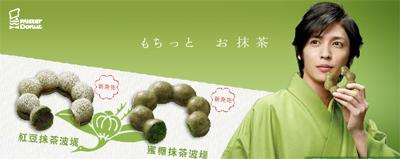 玉木宏的mister dount廣告