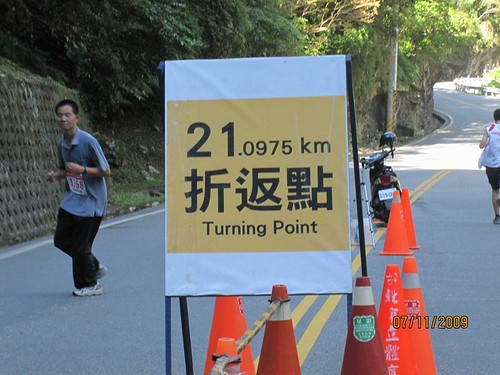 2009太魯閣馬拉松--230