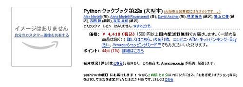 Amazon page using osaka city lib lookup (not found)