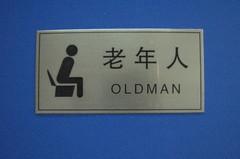 Great Wall of China at Mutianyu #4 (SqueakyMarmot) Tags: china travel sign asia toilet unescoworldheritagesite chinglish mutianyu greatwallofchina