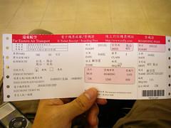 台北 馬公 機票