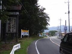 猿ヶ京温泉入口