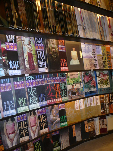 Chinese mags, Shanghai, China.JPG