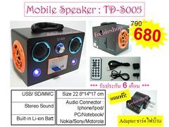 เครื่องเสียง/ลำโพง Mobile Speaker รุ่น  TD-S05