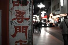 Chinatown Bokeh