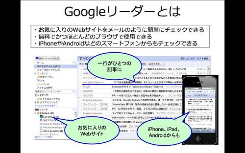 Googleリーダー使い方 page2