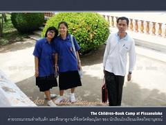 นักเรียนมหิดลวิทย์ กับ อาจารย์สมศักดิ์ ครูภาษาไทย
