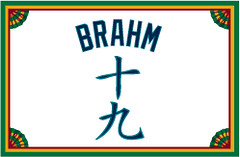 Brahm-kanji.jpg