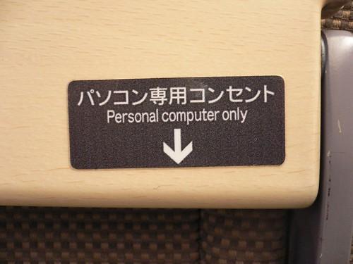 パソコン専用コンセント