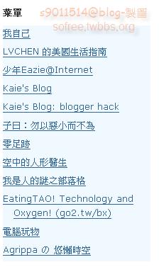 部落格瀏覽清單