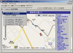 GPSデータ取り込み
