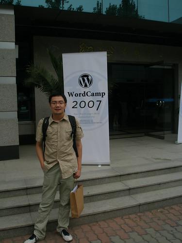 me in wordcamp 2007 beijing