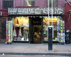 Bais Hasefer