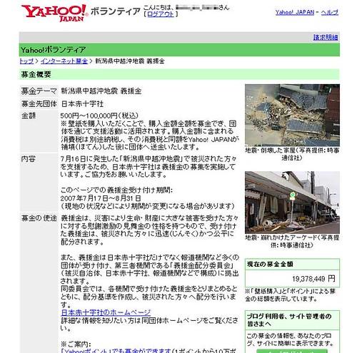 新潟県中越沖地震 義援金