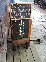 中和 E61 Coffee