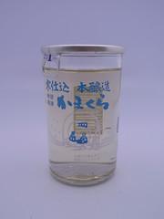 かまくら(かまくら):阿桜酒造