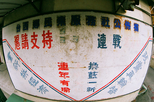 16 mm fisheye, f/8, 1/250, 0/-. Film: Fuji X-TRA 400. 後製: Black +4, cropped.
