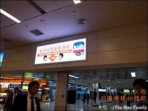 京急線往羽田機場