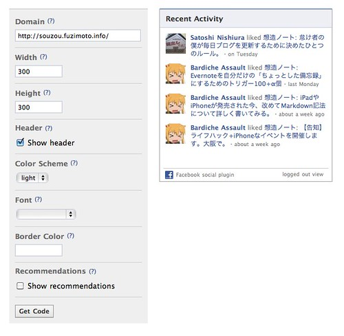 Activity Feed - Facebook開発者