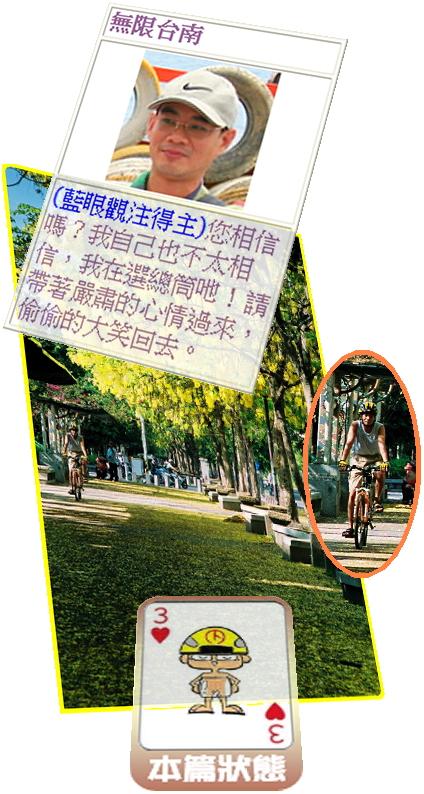 無限台南 - 471