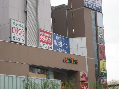 夏控兩衝(大阪+新潟) 286