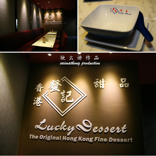 Lucky Dessert (發記甜品) @ Sunway Giza, Kota Damansara